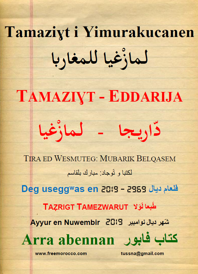 Tamazight for Moroccans